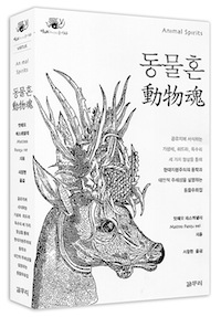 korean_cover_animal_spirits